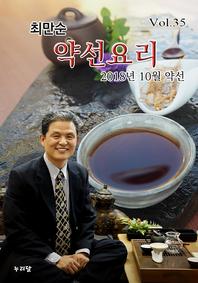 최만순 약선요리 (2018년 10월 약선)