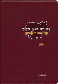 한국어 캄보디아러 성경-선지서