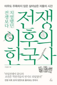 전쟁 이후의 한국사(체험판)