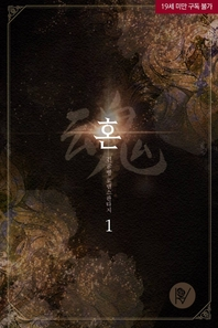 혼(魂). 1