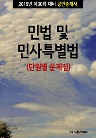 2019년 제30회 대비 공인중개사 민법 및 민사특별법 (단원별 문제집)