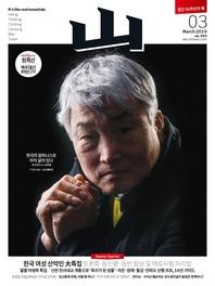 월간산 2019년 03월호 (통권 593호)