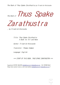 짜라스투라는이렇게말하였다.The Book of Thus Spake Zarathustra,by Friedrich Nietzsche