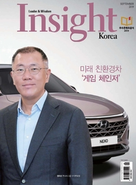Insight Korea 2019년 9월호