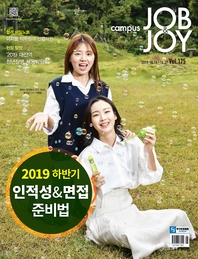 캠퍼스 잡앤조이 (CAMPUS Job & Joy) 175호