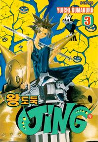 왕도둑 징(JING). 3