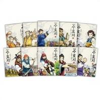 이문열 신영우 수호지 시리즈 1-10번 세트 (전10권)
