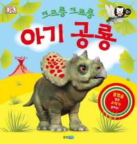 크르릉 크르릉 아기 공룡(뽀뽀곰)(보드북)