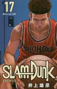 SLAM DUNK  新裝再編版 17