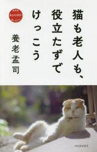 [해외]猫も老人も,役立たずでけっこう NHKネコメンタリ-猫も,杓子も.