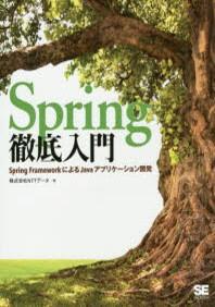 [해외]SPRING徹底入門 SPRING FRAMEWORKによるJAVAアプリケ-ション開發