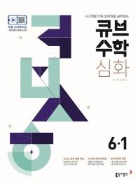 초등 수학 6-1 심화 Strong(2019) 동아 큐브 수학