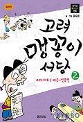 고려 맹꽁이 서당 2(고려시대 혜종-현종편)