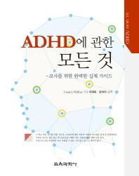 ADHD에 관한 모든 것