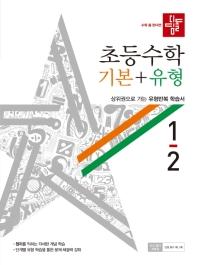 초등 수학 1-2 기본+유형(2020)