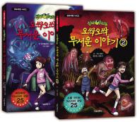 신비아파트 오싹오싹 무서운 이야기 1~2권 세트(공포여행 시리즈)(전2권)
