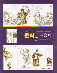 고등 문학2 자습서(고형진)(2012)(새 교육과정)