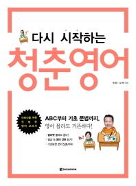 다시 시작하는 청춘 영어(CD1장포함)