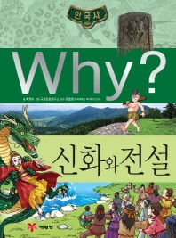 Why 한국사: 신화와 전설