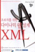 다이나믹 웹 설계 XML(초보자를 위한)(CD-ROM 1장 포함)