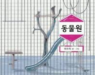 동물원(비룡소 창작 그림책 20)