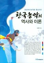 한국농악의 역사와 이론