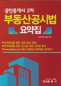 부동산공시법 요약집(공인중개사 2차)