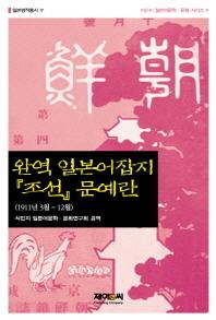 일본어잡지 조선 문예란(완역)(일본명작총서 17)