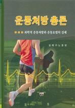 운동처방총론: 과학적 운동처방과 운동요법의 실제
