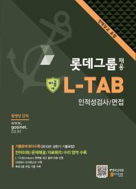 롯데그룹 채용 L TAB 인적성검사 면접: 이공계(개정판)