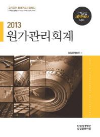 원가관리회계(2013)