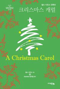 크리스마스 캐럴(THE COMPLETE SERIES OF WORLD LITERATURE)
