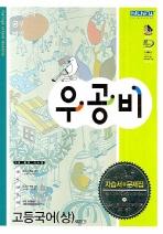 고등국어. 상 (2008)
