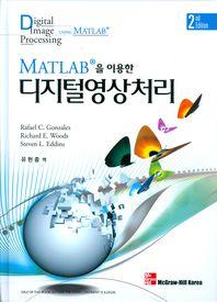 MATLAB을 이용한 디지털영상처리. 2/E(개정판 2판)(양장본 HardCover)