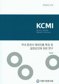 국내 증권사 해외진출 특징 및 결정요인에 관한 연구(연구보고서 16-4)