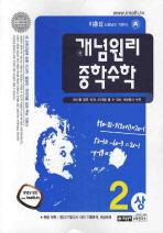 수학 중학2(상)(2012)(개념원리)