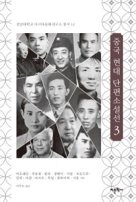 중국 현대 단편소설선. 3(전남대학교 아시아문화연구소 총서 12)