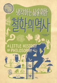 생각하는 삶을 위한 철학의 역사(결코 작지 않은 역사 2)