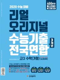 고등 수학(가형)[630제] 고3 수능기출 전국연합 3개년(2019)