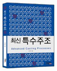 특수주조(최신)(5판)(반양장)