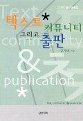텍스트 커뮤니티 그리고 출판
