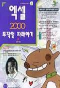 엑셀 2000 무작정 따라하기(S/W포함)