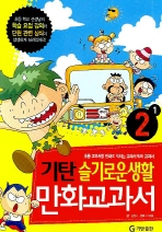 슬기로운생활 2-1(기탄 만화교과서)
