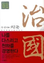 치국 (옹정 원전)