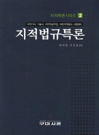 지적법규특론(지적특론시리즈 2)