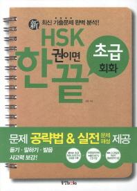 HSK 한권이면 끝(초급회화)(CD1장포함)