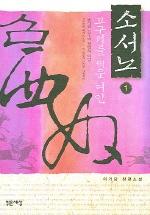 소서노 1(고구려를 세운 여인)