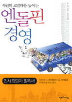 엔돌핀 경영(직원의 로열티를 높이는)(Paperback)