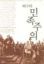허구의 민족주의