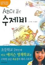 ABC로 끓인 수제비(윤경이랑 엄마표 영어 학습법)(우리시대 아름다운 얼굴 4)